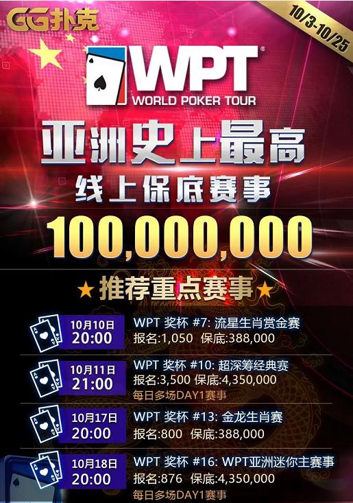 WPT国人冠军制造机,孙培源、翁小明夺冠采访!本周日百万保底赛来了(图7)