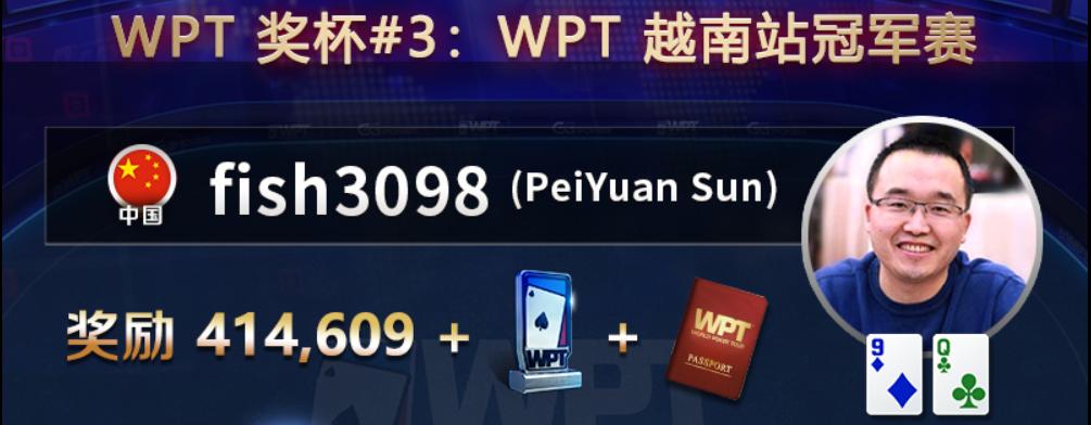 WPT国人冠军制造机,孙培源、翁小明夺冠采访!本周日百万保底赛来了(图3)
