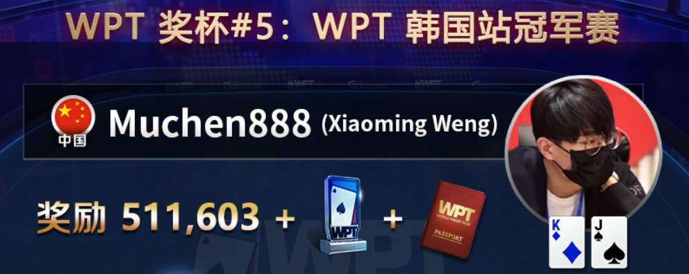 WPT国人冠军制造机,孙培源、翁小明夺冠采访!本周日百万保底赛来了(图5)
